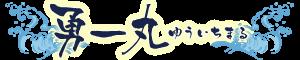 勇一丸/三重県神前浦の仕立て船